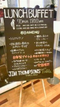 ジム・トンプソン