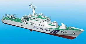 ヘリコプター甲板付き高速高機能大型巡視船