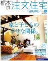 栃木の注文住宅2号表紙
