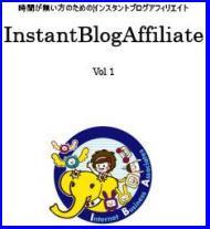 インスタント・ブログアフィリエイト