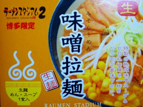 sー味噌DSCF6597
