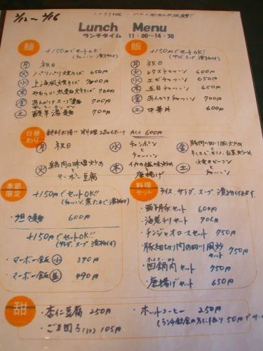 sー香軒メニューDSCF6797