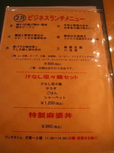 sー五福メニュー2DSCF6815
