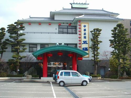 sー五福外見DSCF6813