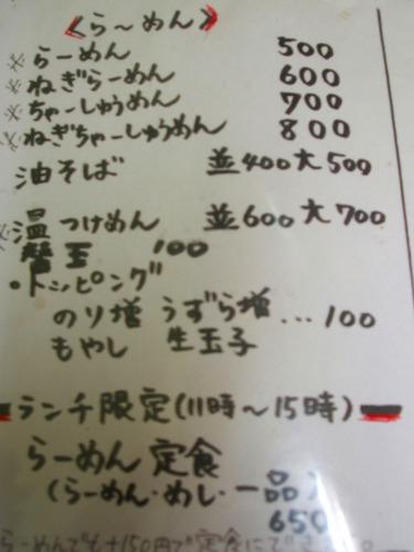 sー入船メニューDSCF6873