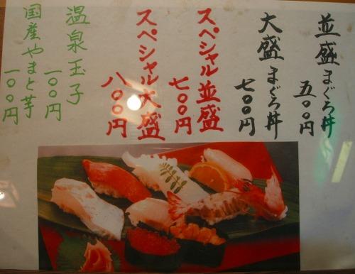 sー那香野メニューDSCF6885