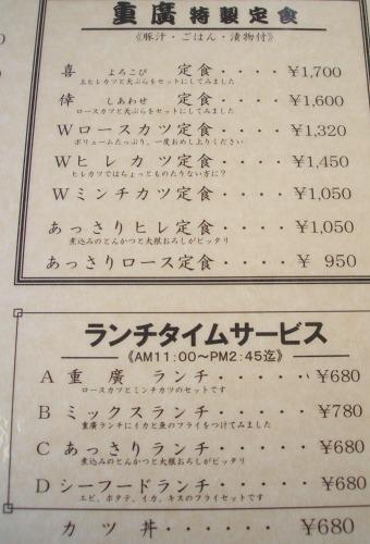 sー重廣メニューDSCF6945