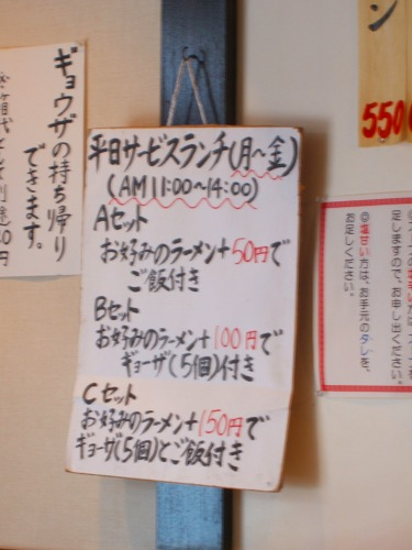 s-紅龍メニュー2DSCF7086