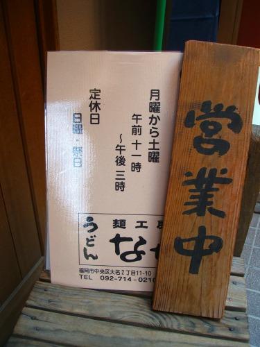 s-なか外見2DSCF7126