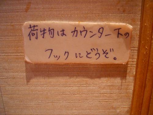 s-けごん店内DSCF7137