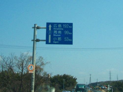 s-山口DSCF7145