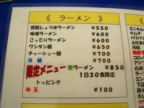 s-来来亭メニュー2DSCF7150