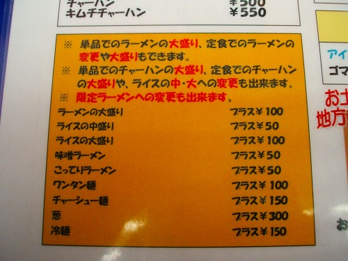 s-来来亭メニューDSCF7149