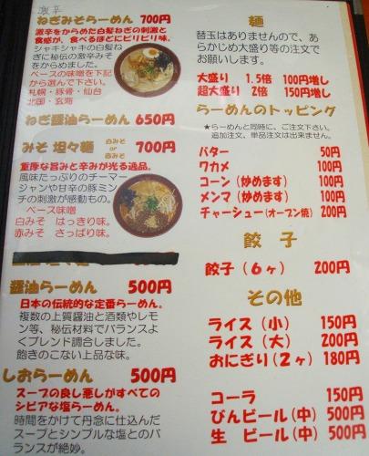 s-仁科家メニュー2DSCF7218