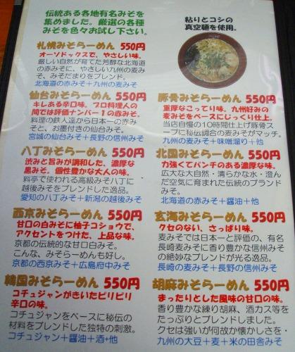 s-仁科家メニューDSCF7217