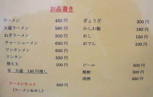 s-きりんメニューDSCF7301