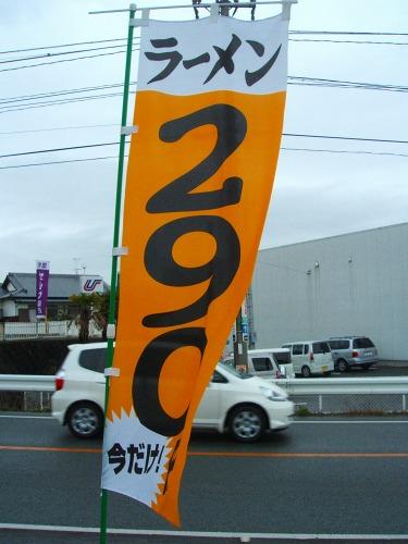 s-ヒライ外見2DSCF7329