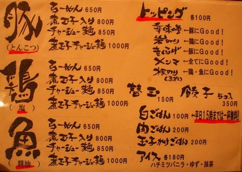 s-でびメニューDSCF7378