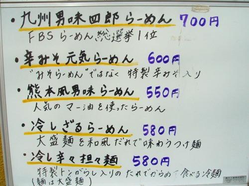 s-四郎表メニューDSCF7389