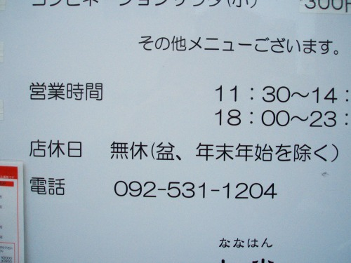 s-七半その他DSCF7428
