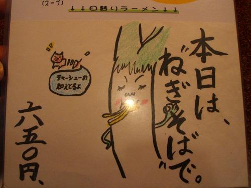 s-竹メニュー3DSCF7437