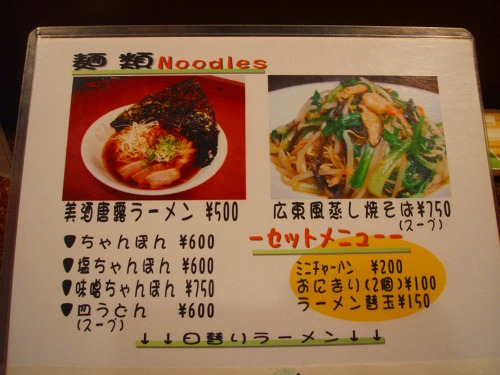 s-竹メニューDSCF7436
