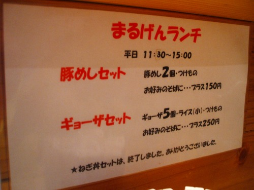 s-まるげんメニュー2DSCF7506