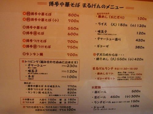 s-まるげんメニューDSCF7505