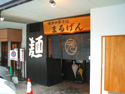 s-まるげん外見DSCF7504