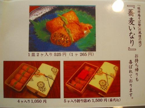s-そば勢メニュー2DSCF7605