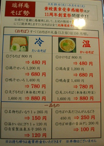 s-そば勢メニューDSCF7604