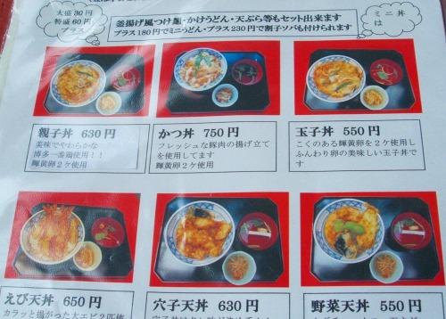 s-黒田節メニューDSCF7651