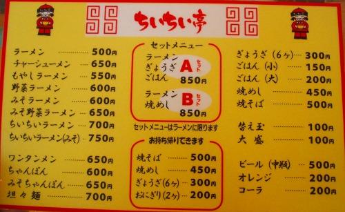 s-ちいちいメニューDSCF7664