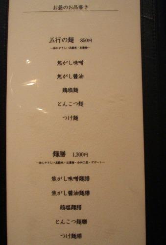 s-五行メニュー2DSCF7727