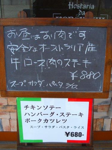 s-コバヤシメニューDSCF7794