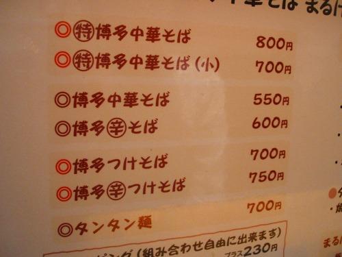 s-まるげんメニューDSCF7805