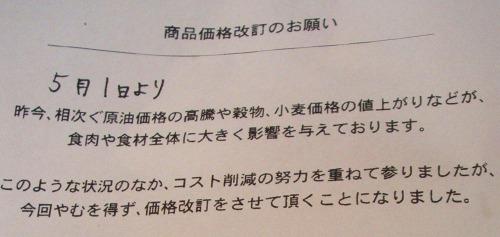 s-まるみやメニュー3DSCF7920