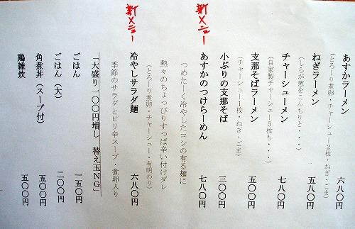 s-あすかメニューDSCF7948