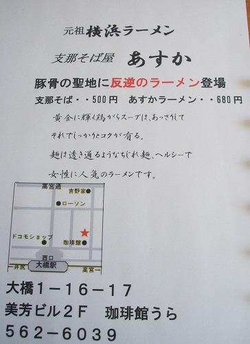s-あすか能書きDSCF7949