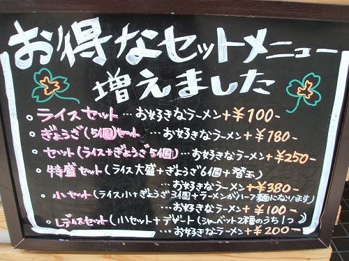 s-三葉亭メニュー2DSCF7955