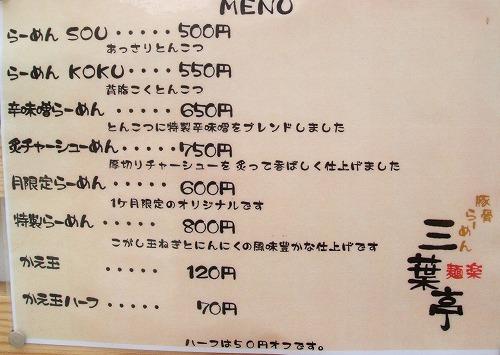 s-三葉亭メニューDSCF7959