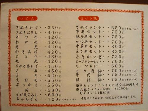 s-優メニューDSCF7971
