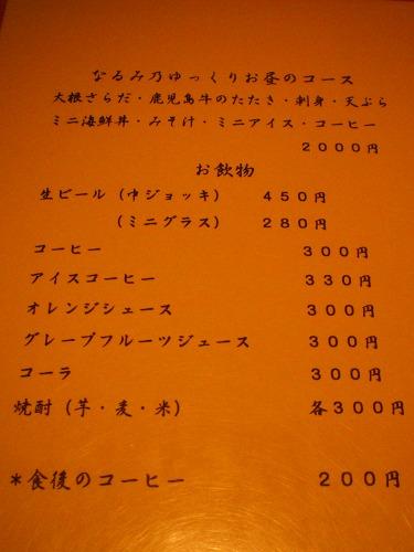 s-なるみ乃メニュー2DSCF8051