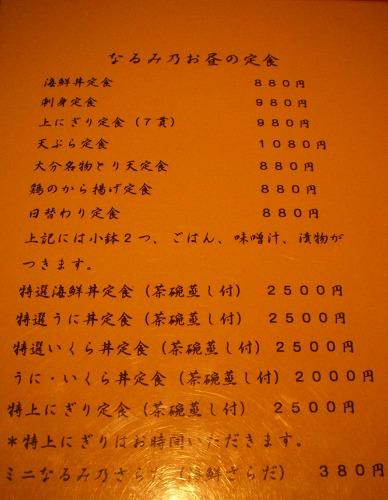 s-なるみ乃メニューDSCF8050