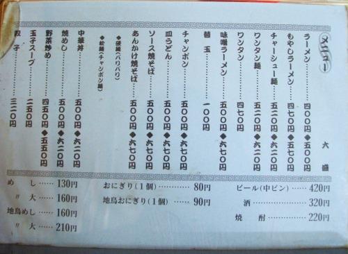 s-東園メニューDSCF8099