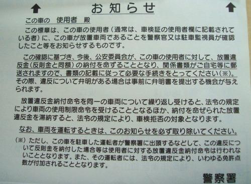 s-違反DSCF8106