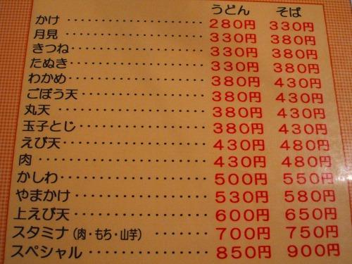 s-ほり野メニューDSCF8122
