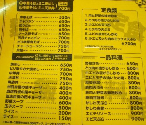 s-山庄メニューDSCF8129