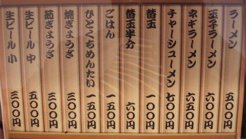 s-ばりこてメニューDSCF8174