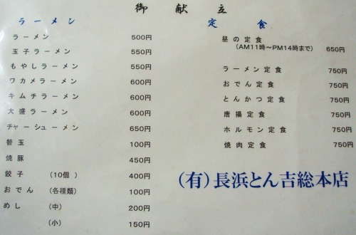 s-とん吉メニューDSCF8180